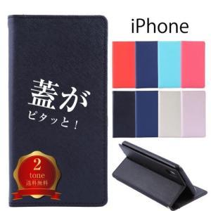 iPhone 11 Pro XR X XS 8 7 6s 6 ケース ツートン 手帳 スマホケース ...