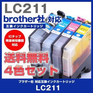 LC211-4PK インク ブラザー 用 プリンター インクタンク ICチップ 大容量 互換インク ...