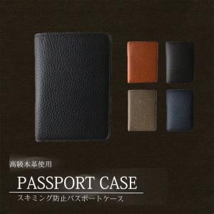 パスポートケース スキミング防止 カバー 本革 チケット パスポート ケース カーボン 大容量 旅行...