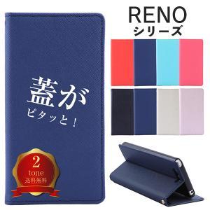 Reno3A ケース 手帳型 RenoA Reno 3A A ツートン 手帳 スマホケース カバー ...