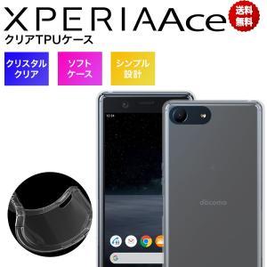 Xperia Ace ケース SO-02L TPU ソフト クリア スマホケース 透明 カバー スマ...