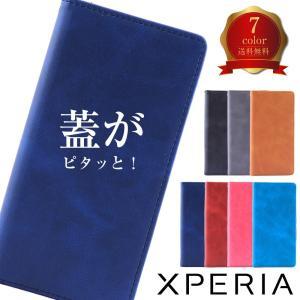 Xperia XZ3 XZ2 XZ1 XZs XZ ケース カラフル 手帳 スマホケース カバー 手帳型 マグネット スマホカバー おしゃれ 耐衝撃 ベルトなし