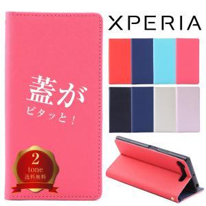 Xperia XZ3 XZ2 XZ1 XZs XZ ケース ツートン 手帳 スマホケース カバー 手帳型 マグネット スマホカバー おしゃれ 耐衝撃 ベルトなし スリム