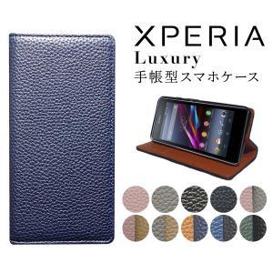 Xperia XZ3 XZ2 XZ1 XZs XZ ケース バイカラー 手帳 スマホケース カバー ...