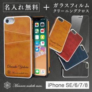 スマホケース 名入れ無料 iPhone SE 第2世代 勤労感謝の日 プレゼント バンパー ケース iPhone8 7 6 強化ガラスフィルムとクリーニングクロス付き おしゃれ|onthepond