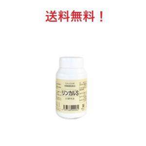 日本製正規品 男の子産分けカルシウム リンカルS 120錠 カルシウム加工食品
