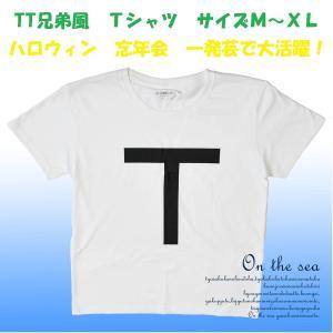 TT兄弟風 衣装 コスプレ Tシャツ チョコプラ ハロウィン M~XL 宴会 一発芸 送料無料