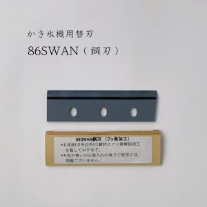 スワン かき氷機用替刃【86SWAN 鋼刃】 SI-150S...