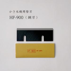 初雪 かき氷機用替刃(HF-900)  HB-600A(ベイシス)ロングレー ブロックアイススライサー用 替え刃 レターパックで送料360円