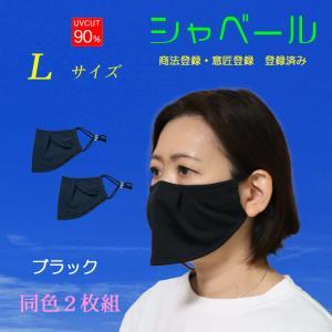 シャベールマスク 食事の時も耳紐を付けたまま 洗えます日本製 在庫有 送料無料 mask-sya-l...