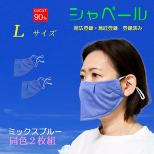涼しい マスク エチケットマスク シャベール 洗えます  日本製 送料無料 mask-sya-l-m...