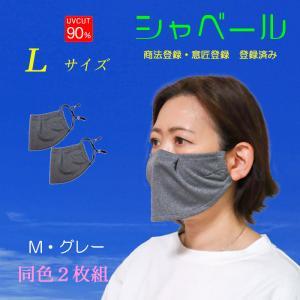 シャベールマスク 話し易く呼吸が楽なエチケットマスク 洗えます  日本製 送料無料 mask-sya...