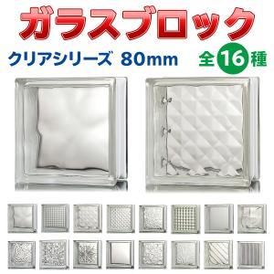 ガラスブロック 高品質 80mm厚 クリア色モザイク