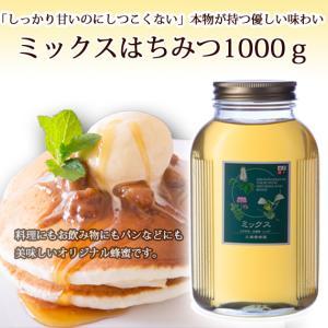 国産ミックスハチミツ1000g ooba-beekeeping