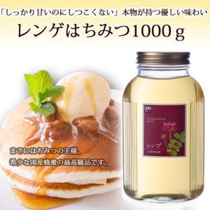 国産レンゲハチミツ1000g瓶 ooba-beekeeping