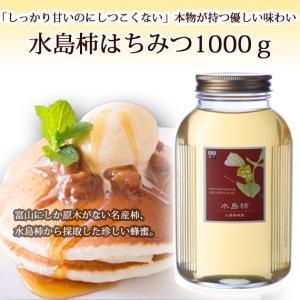 国産水島柿ハチミツ1000g ooba-beekeeping