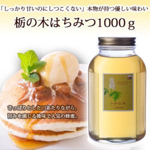 トチの木ハチミツ1000g|ooba-beekeeping