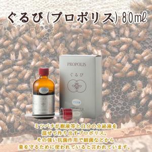 ぐるび(プロポリス)80ml ooba-beekeeping