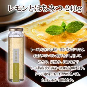 レモンとはちみつ240g|ooba-beekeeping
