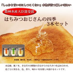 【農林水産大臣賞受賞】はちみつおじさんの四季3本セット ooba-beekeeping
