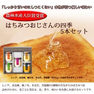 【農林水産大臣賞受賞】はちみつおじさんの四季5本セット ooba-beekeeping