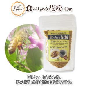 食べちゃう花粉 80g|ooba-beekeeping