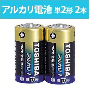 LR14AG2KP 東芝 アルカリ乾電池 単2形 2本 単二 TOSHIBA|oobikiyaking