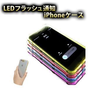 光る フラッシュケース iPhone6s /6 iPhone6splus /6plus iPhone SE iPhone5 ケース カバー LEDフラッシュ通知機能 保護 おしゃれ かわいい|ER-CSMT|oobikiyaking