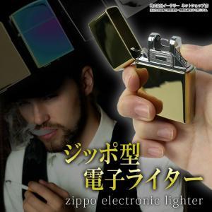 電子ライター USB 充電式 ジッポ型 ZIPPOタイプ プ...