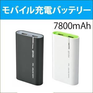 モバイルバッテリー maxell 日立マクセル スマホ 充電器 大容量 7800mAh 急速充電 2ポート 2口 計2.1A iPhone SE iPhone6 iPhone5 対応