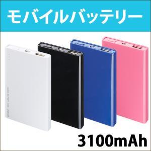 モバイルバッテリー maxell 日立マクセル スマホ 充電器 容量 3100mAh スマートフォン iPhone6 iPhone SE 5s iPhone5 iPhone 対応 MPC-T3100