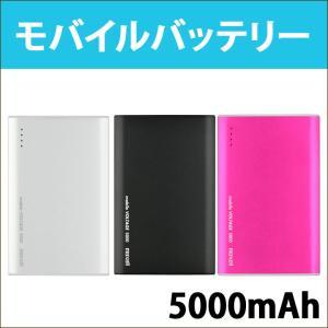 モバイルバッテリー maxell 日立マクセル スマホ 充電器 大容量 5000mAh 急速充電 2ポート 2口 計2A iPhone6 iPhone7 など 対応 MPC-CA5000 2000円 ポッキリ