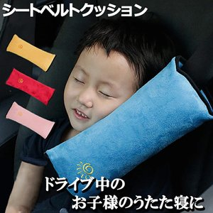 シートベルトカバー シートベルトパッド シートベルト枕 シートベルトクッション シートベルト 子供 枕 クッション キッズ まくら ドライブ ER-SBPLW|oobikiyaking