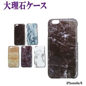 iPhone6 ケース iPhone6s マーブルストーン 大理石プリント iPhone6ケース iPhone6sケース 大理石 PCケース ハードケース|ER-STO61|oobikiyaking