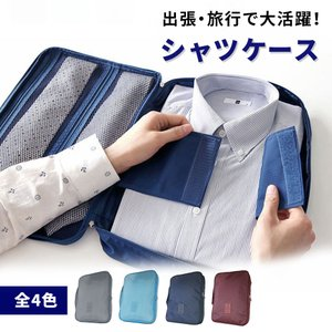 ワイシャツケース シャツ収納 シャツケース Yシャツケース ネクタイ収納 収納ケース トラベルポーチ...