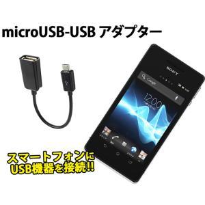 microUSBオス - USBメス 変換ケーブル USB機器をmicroUSBで利用できる専用ケーブル アダプター データ転送 スマホ スマートフォン RC-USBF-MC oobikiyaking