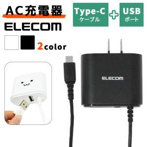 TypeC 充電器 コンセント USB充電器 ACアダプター ACアダプタ エレコム|oobikiyaking