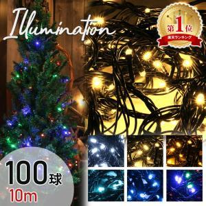 クリスマス イルミネーション 連結可 LED 100球 10m イルミネーションライト ツリー ストレート 室外 黒|oobikiyaking