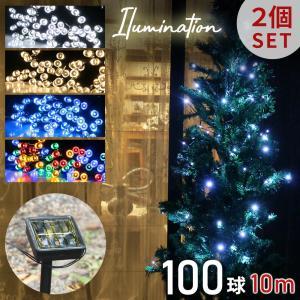 クリスマス イルミネーション ソーラーライト 2個セット LED 100球 100灯 点灯7パターン 12m  ソーラー充電式 装飾 電飾|oobikiyaking