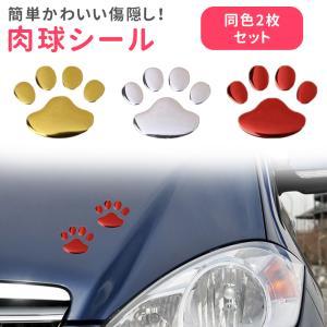 肉球 ステッカー 2個セット 足跡 カーステッカー キズ隠し 凹み隠し かわいい おしゃれ 車 シール 犬 猫 カー用品 カーアクセサリー 雑貨 自動車|ER-TFPD|oobikiyaking