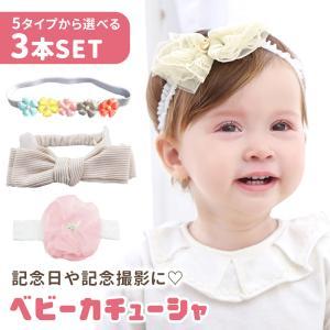 赤ちゃん ヘアバンド ベビー カチューシャ かわいい ベビーヘアバンド 髪飾り 新生児 キッズ こども 子供 出産祝い 女の子 ベビー服 ベビー用品|ER-BYHR