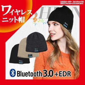 Bluetooth ヘッドホン スピーカー 帽子 イヤホン ニットキャップ ニット帽 ハンズフリー 通話 音楽 ワイヤレス マイク 冬物 2000円 ポッキリ|ER-BTHAT|oobikiyaking