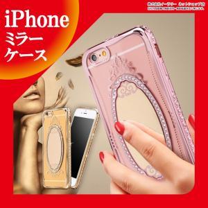 iPhone7ケース キラキラ ミラー付き iPhone7 Plus iPhone6s iPhone6 iPhone6sPlus iPhone6Plus ケース ゴージャス ラインストーン おしゃれ かわいい|ER-MICS7|oobikiyaking
