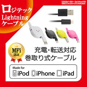 Lightningケーブル 1.2m Apple認証 ロジテック 巻取り Lightning USB ケーブル 認証 iPhone7 iPhone6s ライトニングケーブル LHC-UALRL12