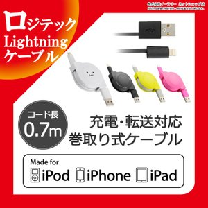 Lightningケーブル 70cm Apple認証 ロジテック 巻取り Lightning USB ケーブル 認証 iPhone7 iPhone6s 6 ライトニングケーブル LHC-UALRL07 1000円 ポッキリ