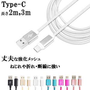 ■仕様 商品名:TypeC USB Type-C ケーブル 約 2m 3m  型番:ER-ALTPC...
