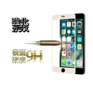 ガラスフィルム 9H 強化ガラスフィルム 全面保護 3D iPhone8 iPhone8Plus iPhone7 6s iPhone7Plus 6sPlus 全面 ラウンドエッジ  ER-GL3D oobikiyaking