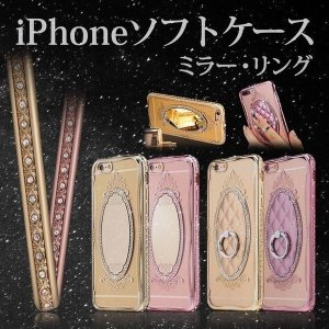 iPhone7ケース キラキラ ミラータイプ/リングタイプ リングホルダー iPhone7 Plus iPhone6s iPhone6 iPhone6sPlus iPhone6Plus ケース|ER-MICS・ ER-MIHR|oobikiyaking