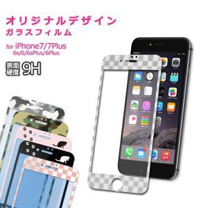 ガラスフィルム 9H iPhone8 8Plus 7 6s Plus 強化ガラス 強化ガラス保護フィルム 強化ガラスフィルム 全面 デザイン ER-GPC oobikiyaking