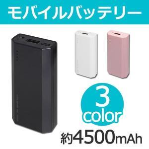 モバイルバッテリー 4500mAh maxell 日立マクセ...